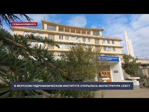 В Морском гидрофизическом институте открылась магистратура СевГУ