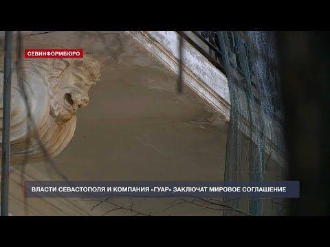 Власти Севастополя поддержали мировое соглашение с ООО «Гуар»
