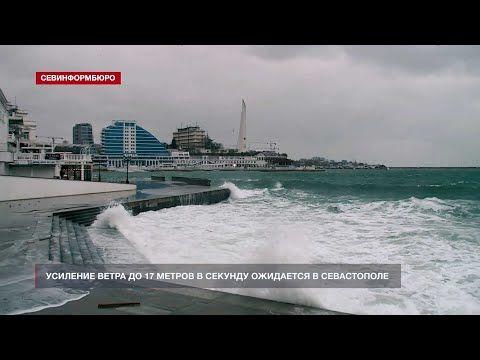 Усиление ветра до 17 метров в секунду ожидается в Севастополе