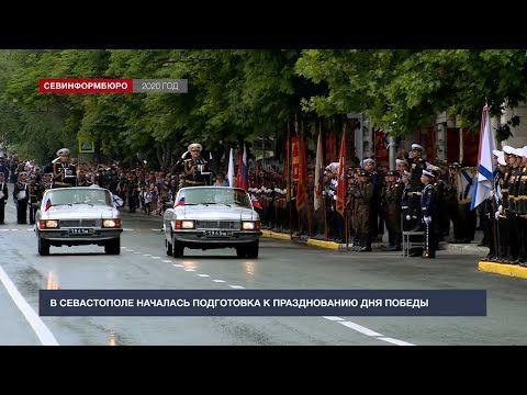 В Севастополе началась подготовка к празднованию Дня Победы