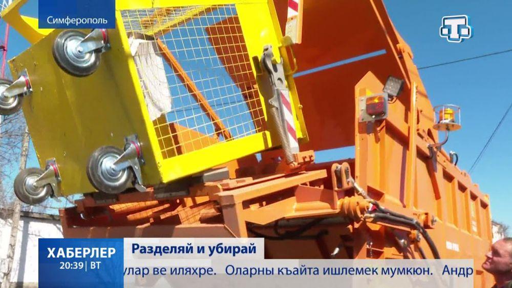 В Симферополе установили 90 контейнеров для раздельного сбора мусора