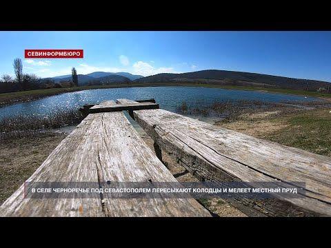 Колодцы пустеют без воды: жители села Черноречье под Севастополем бьют тревогу