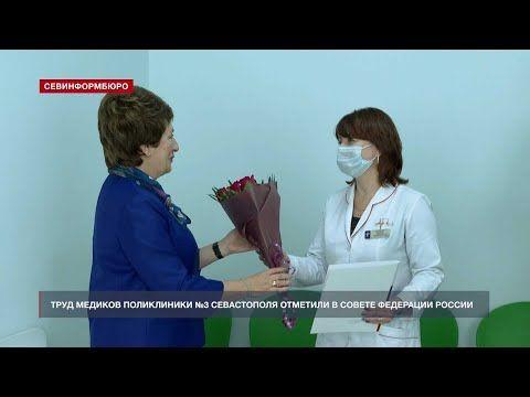 Труд медиков поликлиники №3 Севастополя отметили в Совете Федерации России