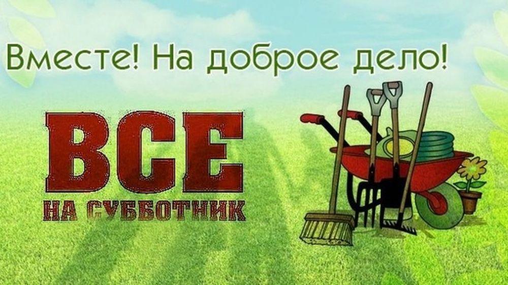 10 апреля 2021 года в Белогорском районе состоится экологический субботник