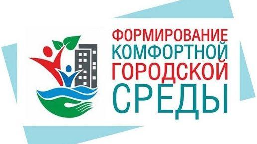 Реи?тинговое голосование по выбору общественных территорий и дизайн проектов благоустройства пройдет с 26 апреля по 30 мая