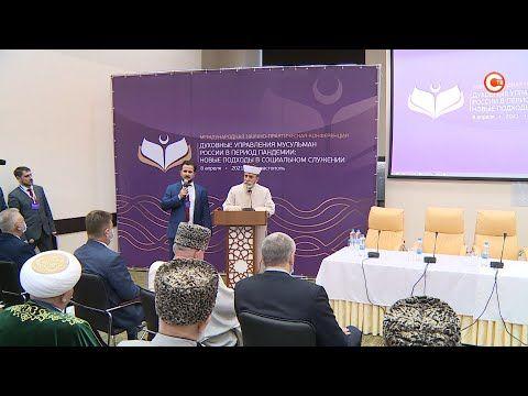 Севастополь принял духовных лидеров мусульман со всей России (СЮЖЕТ)