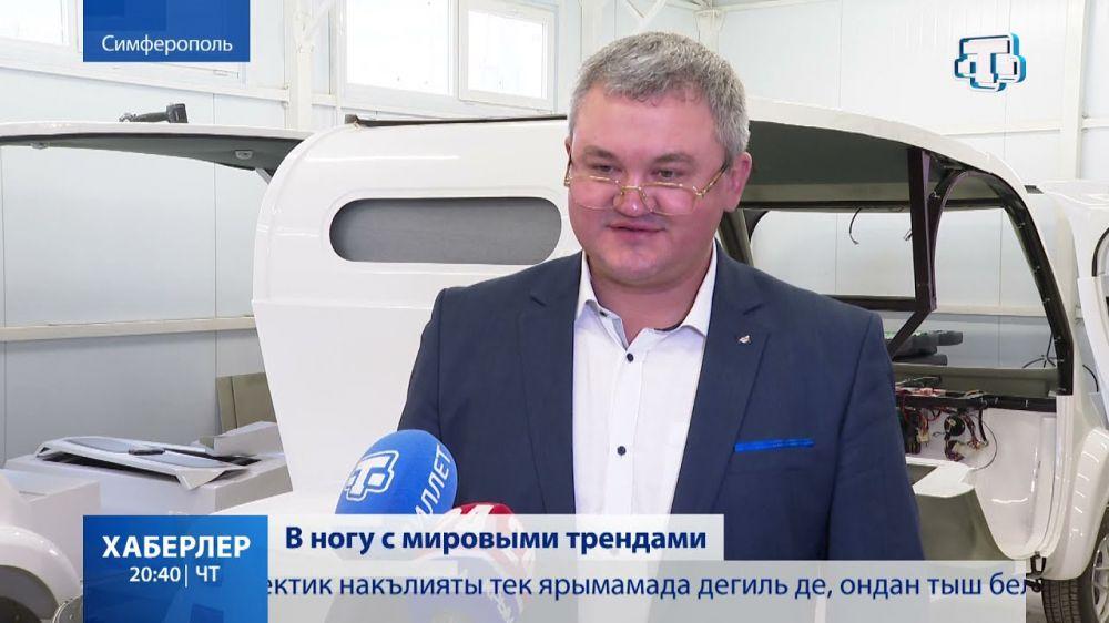 В Крыму создадут технопарк для производства электротранспорта