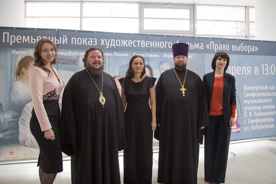 В Симферополе состоялся премьерный показ фильма о проблеме абортов