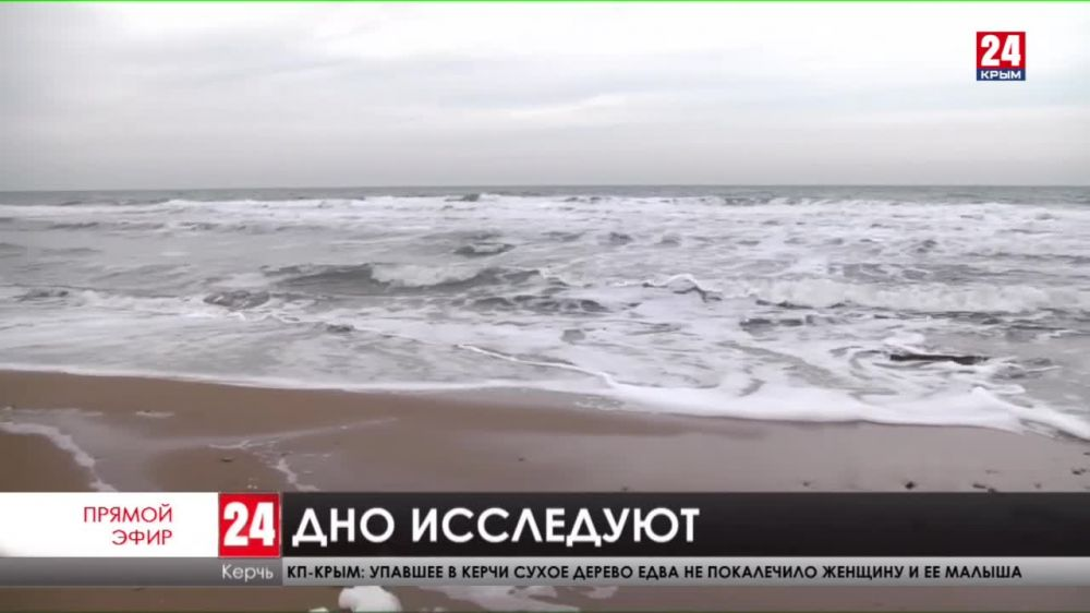 У берегов Крыма приступили к исследованию дна Азовского моря