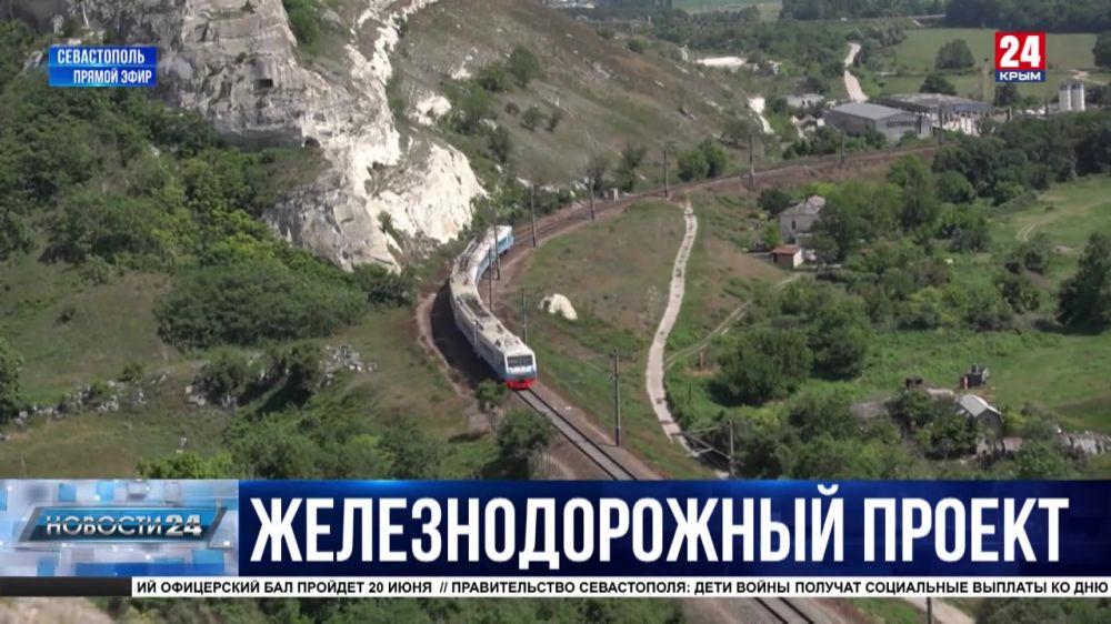 Как меняют схему железнодорожного движения в Севастополе?