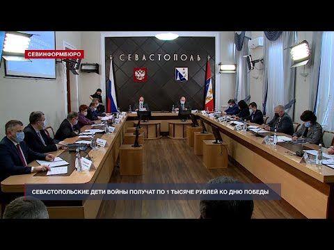 Севастопольские дети войны получат по 1 тысяче рублей ко Дню Победы