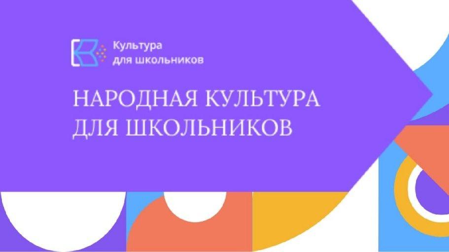 В рамках Всероссийской акции «Народная культура для школьников» 65 культурно-досуговых учреждений Крыма провели порядка ста мероприятий