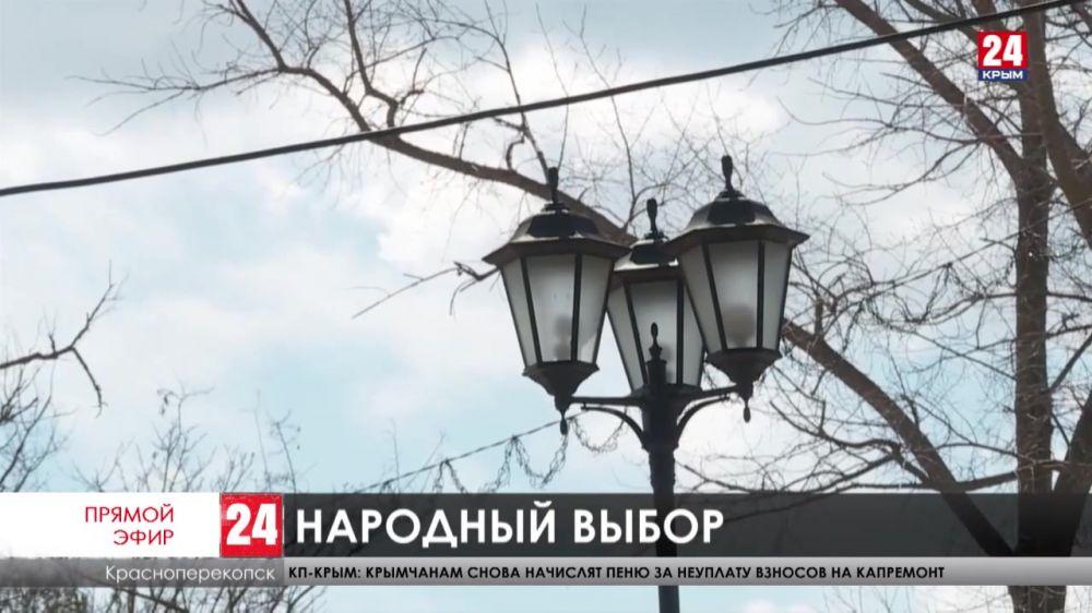 Жителям Красноперекопска предлагают выбрать, какие парки отремонтировать в следующем году