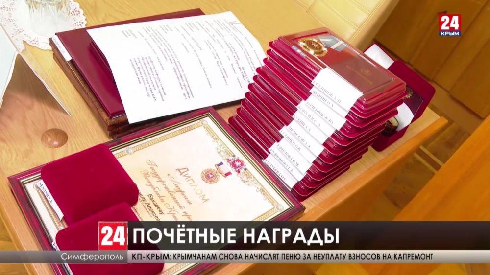 В Крыму в преддверии Дня Конституции Республики крымчанам вручили награды