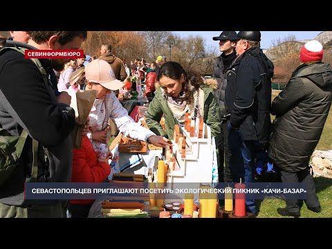 Севастопольцев приглашают посетить экологический пикник «Качи-Базар»