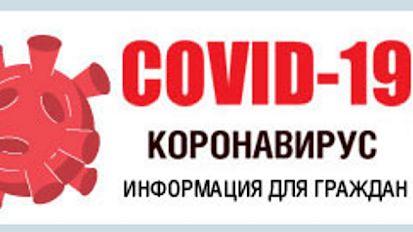 О ежедневной ситуации COVID-19