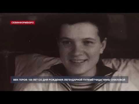 Век Героя: 100 лет со дня рождения легендарной пулемётчицы Нины Ониловой