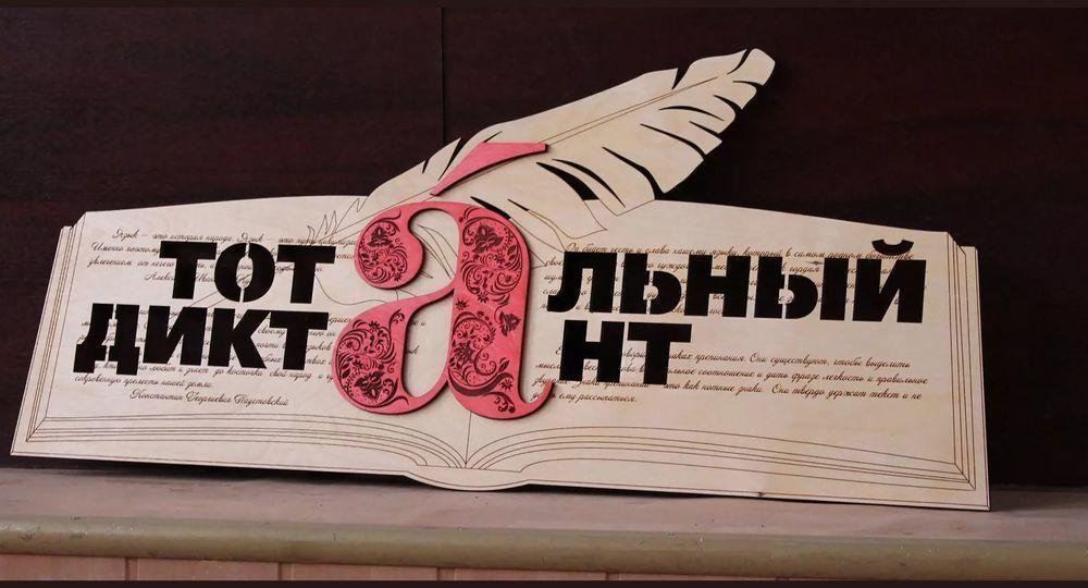 Севастополь присоединится к Всемирной акции «Тотальный диктант»