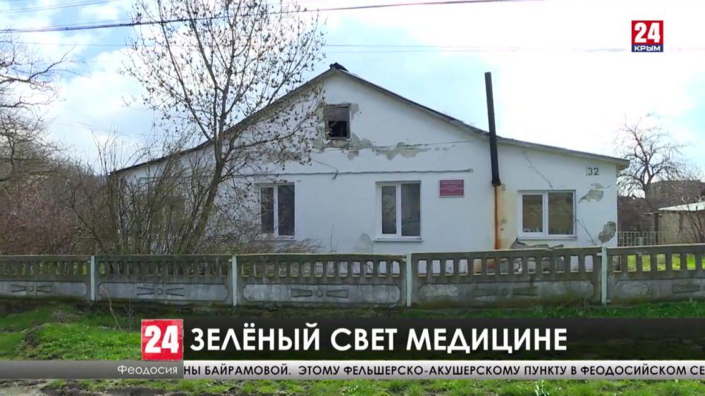 Сколько ФАПов и амбулаторий откроют в сёлах Крыма в этом году?