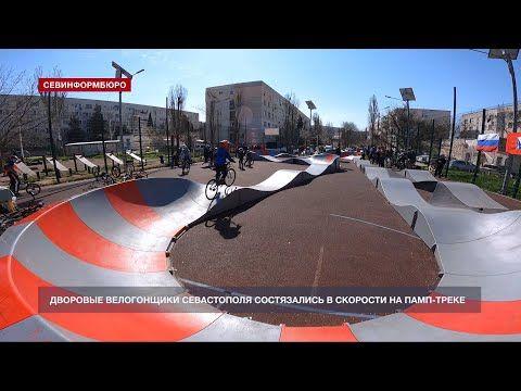 Дворовые велогонщики Севастополя состязались в скорости на памп-треке
