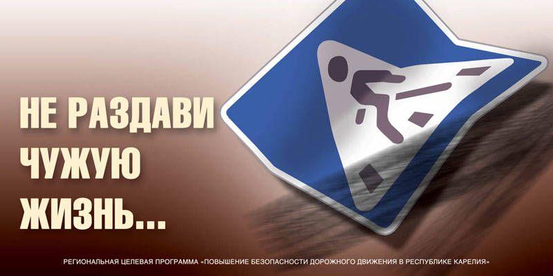 Госавтоинспекция г. Симферополя проведет профилактическое мероприятие «Пешеход. Пешеходный переход!»