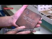 В севастопольский Гидрофиз вернулся утерянный десятки лет назад раритет