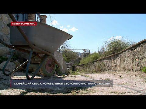 На субботнике севастопольцы очистили от мусора Петровский спуск