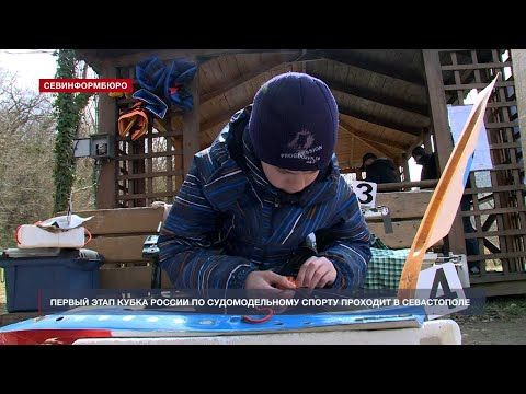 Первый этап Кубка России по судомодельному спорту проходит в Севастополе