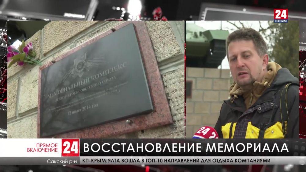 В Сакском районе восстанавливают мемориальный комплекс девяти Героям Советского Союза