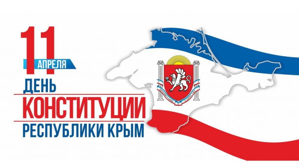 Поздравление Владислава Хаджиева и Михаила Слободяника с Днем Конституции Республики Крым!