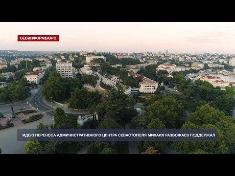 Идею переноса административного центра Севастополя Михаил Развожаев поддержал
