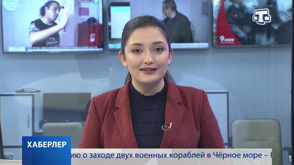 Хаюерлер(на русском языке)11.04.21