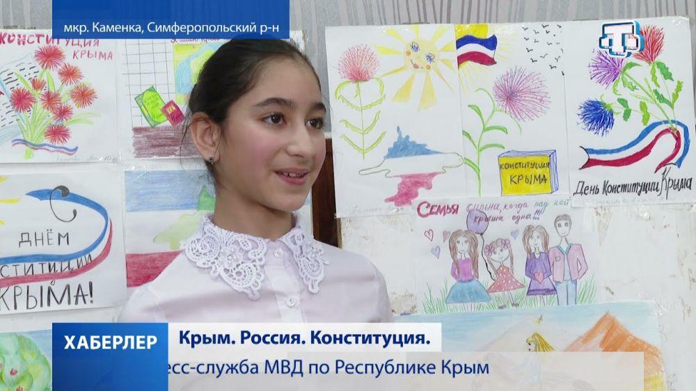 Крым отметил День Конституции