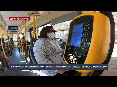 В Севастополе переформатируют схему работы общественного транспорта