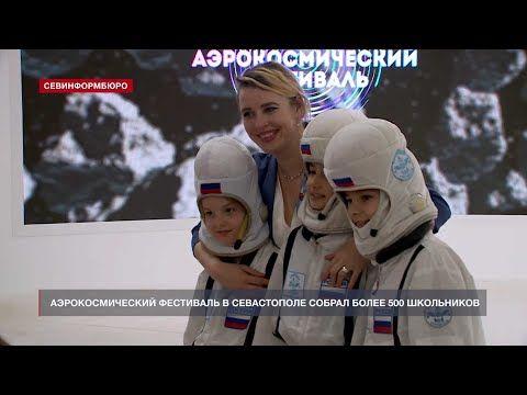 Аэрокосмический фестиваль в Севастополе собрал более 500 школьников