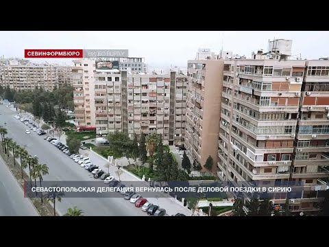Севастопольская делегация вернулась после визита в Сирию