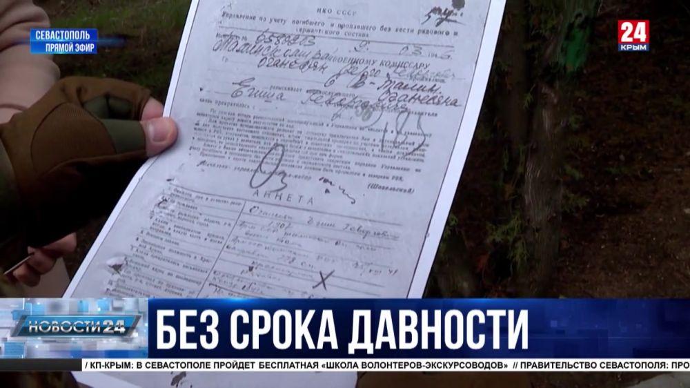 Еще одна страница истории Великой Отечественной войны открыта: поисковики из Севастополя отправят на Родину личные вещи погибшего в бою советского солдата