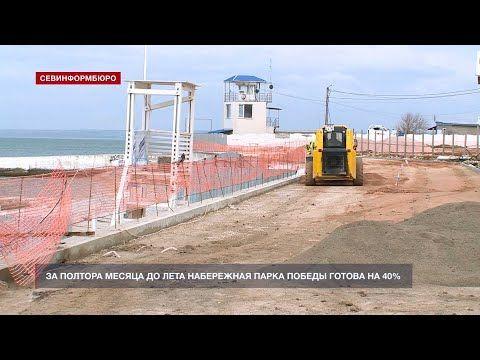 Набережная Парка Победы готова на 40%
