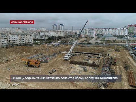 К концу года на улице Шевченко появится новый спортивный комплекс
