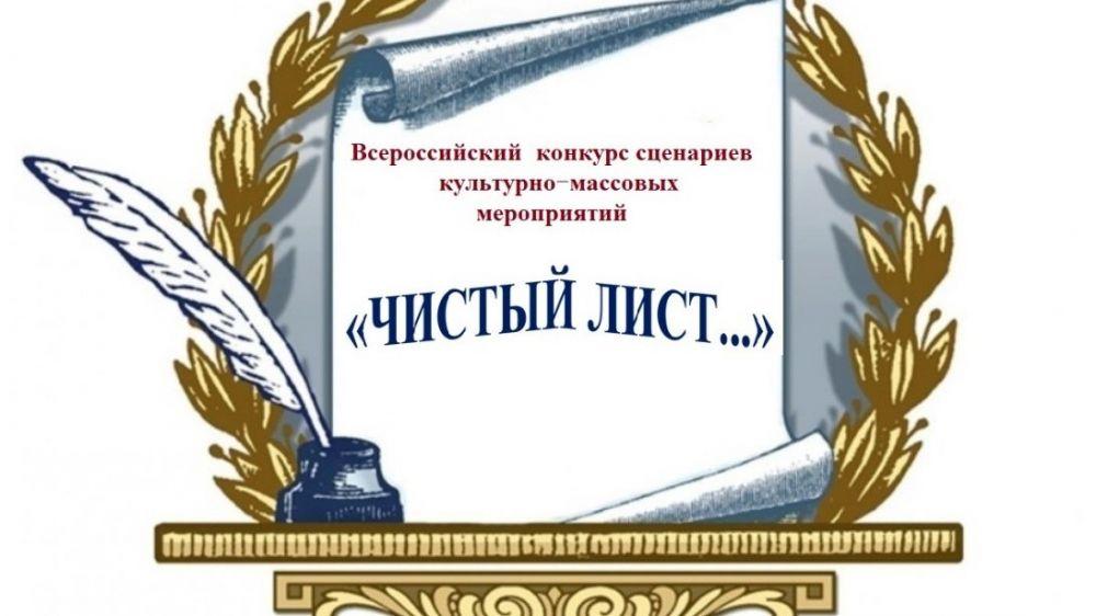Центр народного творчества предлагает принять участие во Всероссийском конкурсе сценариев культурно-массовых мероприятий