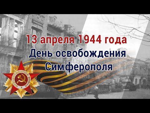 13 апреля 1944 года - День освобождения Симферополя от немецко-фашистских захватчиков