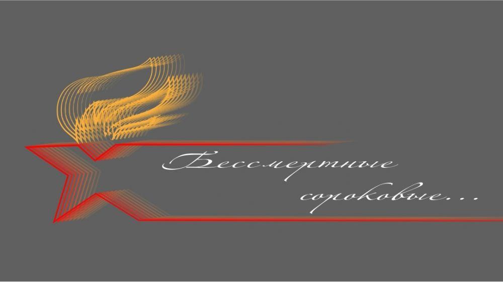 Стартовал дистанционный конкурс «Бессмертные сороковые…»