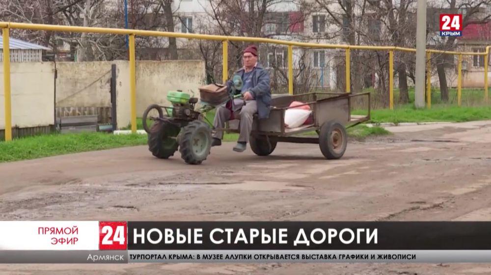 Дополнительно деньги получил Армянск на ремонт дорог. Какие улицы в приоритете?