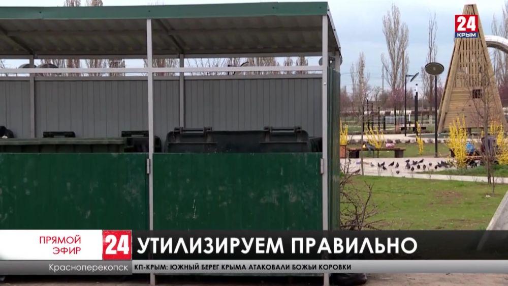 Чистота, удобство и экологическая безопасность. Раздельный сбор мусора – работает ли эта система на Севере Крыма?