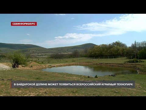 В Байдарской долине может появиться всероссийский аграрный технопарк