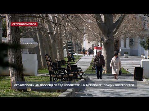 Севастопольцам пообещали ряд непопулярных мер при реновации энергоинфраструктуры