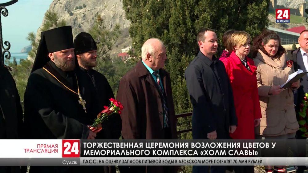 Торжественная церемония возложения цветов у мемориального комплекса «Холм славы» в Судаке