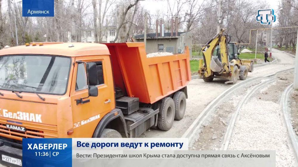 В Армянске на ремонт дорог выделили более 100 млн. рублей