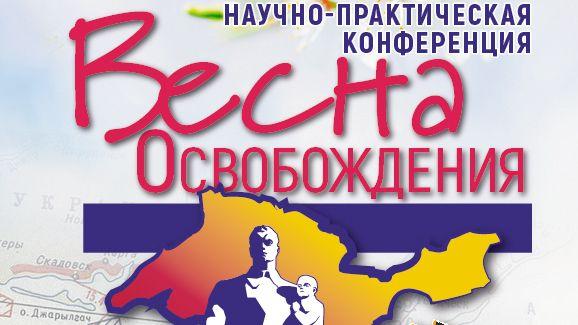 В Крыму пройдет Всероссийская научно-практическая конференция «Весна Освобождения»