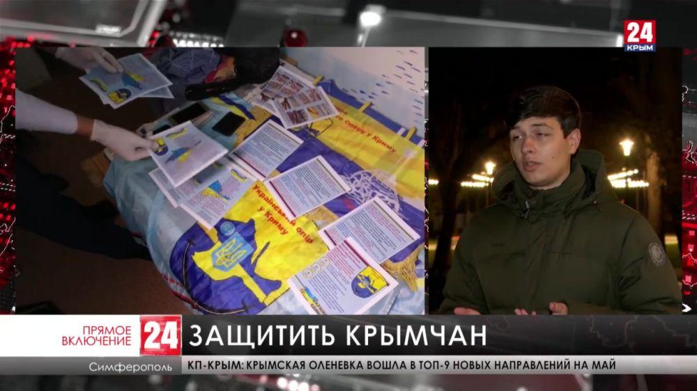 Защитить крымчан от иностранных провокаторов